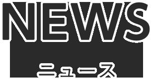 NEWS ニュース一覧