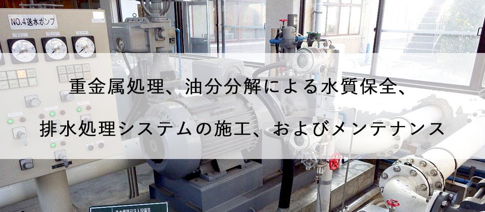 重金属処理、油分分解による水質保全、排水処理システムの施工、およびメンテナンス